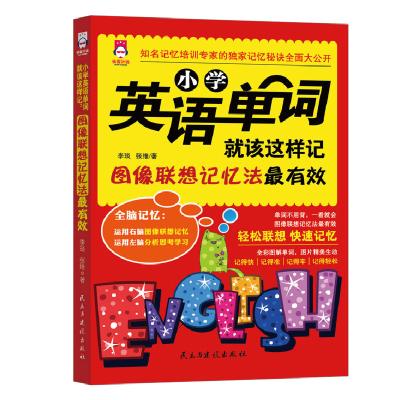小學英語單詞就該這樣記 全彩圖解 手冊 單詞詞匯圖像聯想 全腦超強記憶法 提高英語方法與技巧小學教輔教材書籍