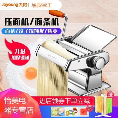 九阳(Joyoung)面条机家用多功能小型压面机手动不锈钢手工擀面馄饨饺子皮机