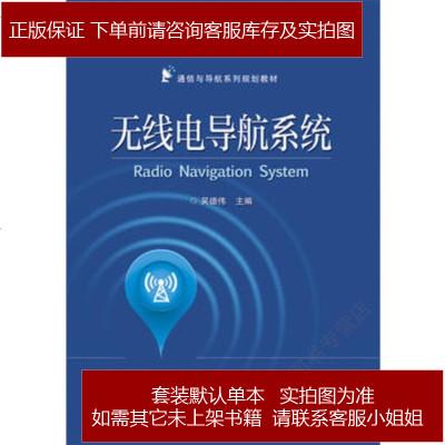 无线电导航系统 吴德伟 主编 电子工业出版社 9787121259524
