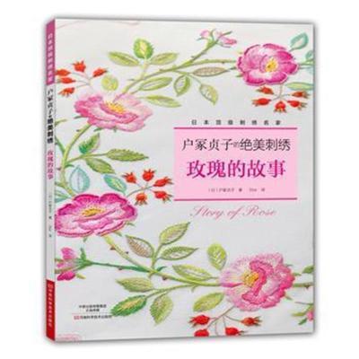 全新正版 戶冢貞子的絕美刺繡:玫瑰的故事