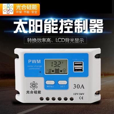 闪电客太阳能控制器12v24v全自动充放电通用型电池板家用充电器 12V24V10A 抖音