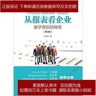 从报表看企业 张新民 中国人民大学出版社 9787300243450