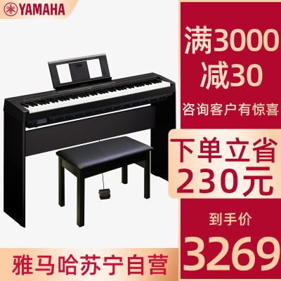 雅马哈(YAMAHA)电钢琴88键重锤P45电子智能数码钢琴专业成人儿童初学官方标配单琴头U型支架全套配件双人琴凳
