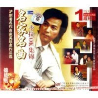 【名家名曲卡拉OK集錦-滬劇著名作曲家奚耿虎作品選】盒裝5VCD
