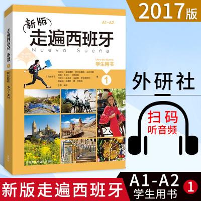 外研社 新版 走遍西班牙1第一冊 學生用書 教材 歐標A1A2級 外語教學與研究出版社 大學二外西班牙語教程 西語教材初