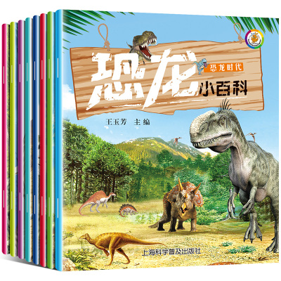 恐龙小百科全套8册恐龙书籍3-6-12岁图书儿童十万个为什么注音版 侏罗纪恐龙书幼儿版3d立体恐龙世界大百科绘本恐龙故事