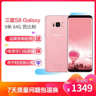 【二手9新】三星S8 Galaxy 芭比粉 4G+64G 全网通 安卓手机 5.8英寸屏双卡双待 移动电信联通二手手机