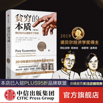 【諾貝爾經濟學獎】貧窮的本質好的經濟學作者阿比吉特班納吉或阿比吉特巴納吉中信出版社圖書