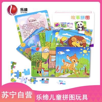 樂締兒童拼圖寶寶木質3-4-5-6--8周歲男孩女孩子拼插認知啟蒙早教玩具 20片動物故事拼圖12張