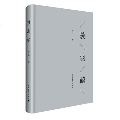 1010蓑羽鶴