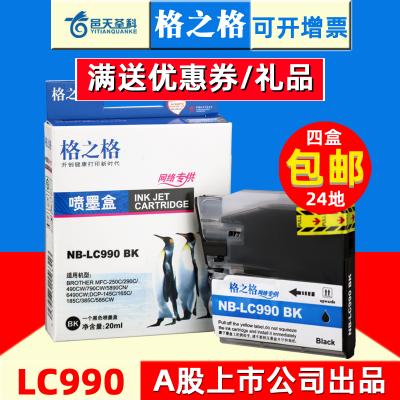 LC990bk適用與兄弟打印機一體機墨盒MFC-250C 290C 990cw J615W 【黑色】NB-LC990BK