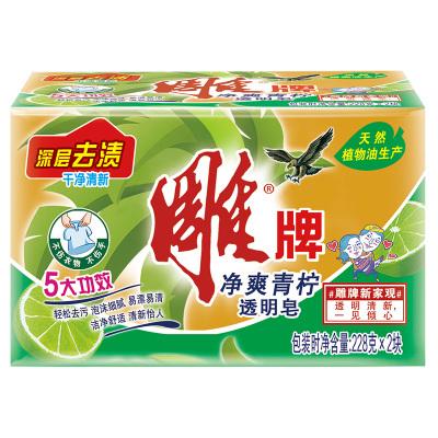 雕牌透明洗衣皂(清柠飘香) 228g*2【纳爱斯】