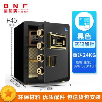 富和美(BNF)品質保險箱 保險柜6 密碼柜 家用保險箱 MS-BXG保險柜45cm保險柜