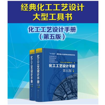 化工工艺设计手册(第五版)上下册