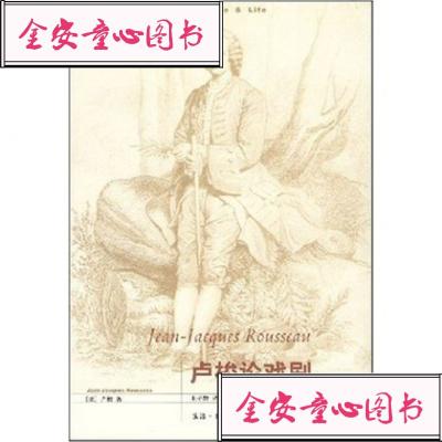 【单册】卢梭论戏剧(外1种): 文化生活译丛(新版) 正版