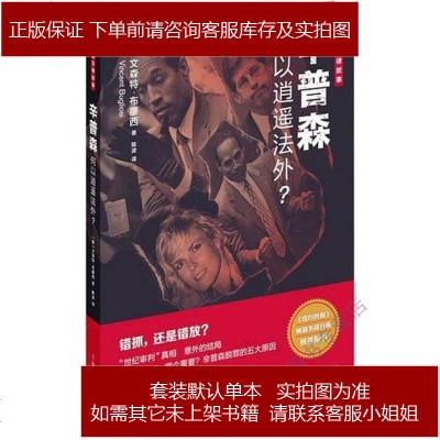 辛普森何以逍遙法外? 文森特·布廖西 上海人民出版社 9787208138612
