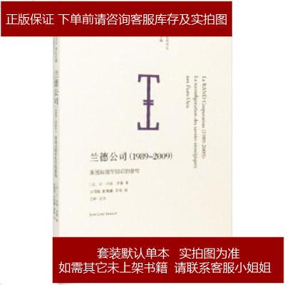 兰德公司(1989-2009) [法] 让-卢普·萨曼 南京大学出版社 9787305195815