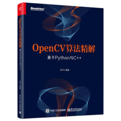 OpenCV算法精解