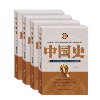 中國史 插盒套裝全4冊 呂思勉著 與錢穆《國史大綱》 定價296