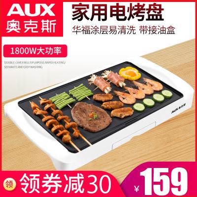 奧克斯 AUX-LA105 電烤盤燒烤爐家用電烤爐烤肉盤韓式不粘烤肉鍋燒烤鐵板燒盤烤魚鍋