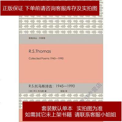 R.S.托马斯诗选 (英)R.S.托马斯 重庆大学出版社/楚尘文化 9787562467014
