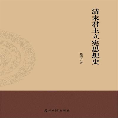 清末君主立憲思想史 林孝文 9787511289841 光明日報出版社