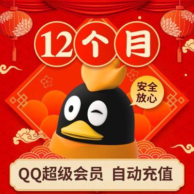 腾讯QQ会员12个月 qq会员年卡 qq会员一年费 自动充值