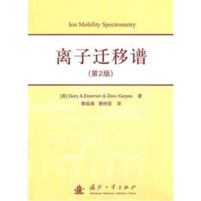 離子遷移譜(第2版)(美)埃森門,郭成海,曹樹亞9787118069853國防工業出版社
