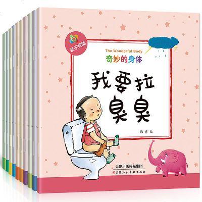 奇妙的身體全10冊親子閱讀繪本 3-6周歲幼兒童科普百科卡通圖畫書漫畫 幼兒園寶寶成長益智啟蒙認知故事書早教書