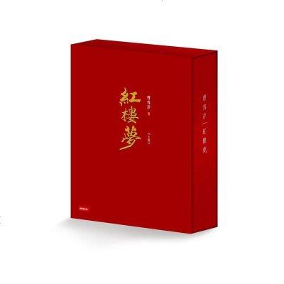 紅樓夢 (經典平裝書盒版/3冊合售)