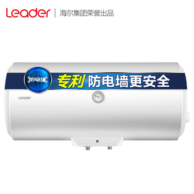 Haier/海尔热水器 电热水器统帅LEC6001-20X1 60升 八年包修 海尔出品