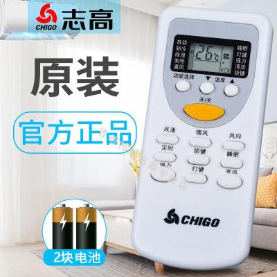 志高(CHIGO)空調遙控器原裝原廠 萬能通用ZH/JT-03 -01-18 DH/JT-06 通用所有志高