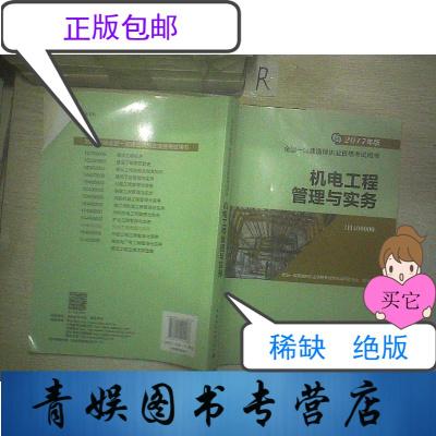 【正版九成新】017年版全國一級建造師執業資格考試用書 機電工程管理與實務