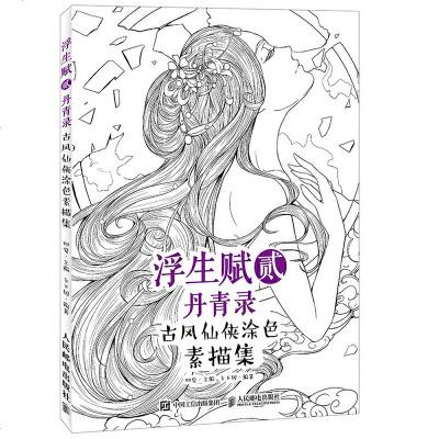 浮生賦貳·丹青錄古風仙俠涂色素描集