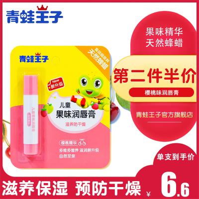 青蛙王子儿童果味润唇膏3.5g樱桃味滋养防干燥保湿宝宝幼儿护唇膏