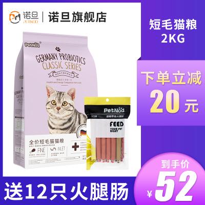 【減20元】諾旦PetNod短毛貓糧4斤全價貓糧德國益生菌(雞肉三文魚口味)天然糧成貓幼貓老年貓