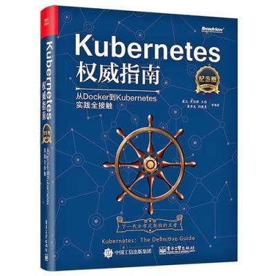 Kubernetes權威指南:從Docker到Kubernetes實踐全接觸(紀念版)