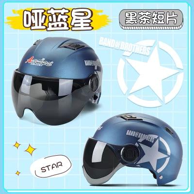 電動摩托車頭盔男電瓶車女士夏季四季輕便保暖冬季防曬可愛安全帽 淺藍色啞藍星 均碼