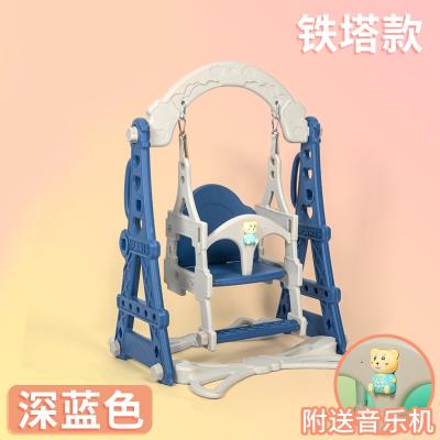 寶寶蕩秋千室內兒童家用嬰幼兒小孩家庭搖椅吊椅塑料架免打孔玩具 【鐵塔款】秋千(深藍)