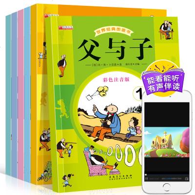 【有聲伴讀6冊】父與子全集正版英漢雙語彩色版5-7-9-10-12歲 父與子親情漫畫書3-6年級小學生連環畫小人書籍