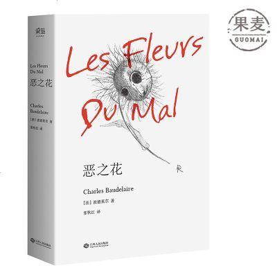 惡之花 法 夏爾·波德萊爾 法國 文學 外國文學 詩歌 暢銷書籍 世界名著詩集 果麥圖書
