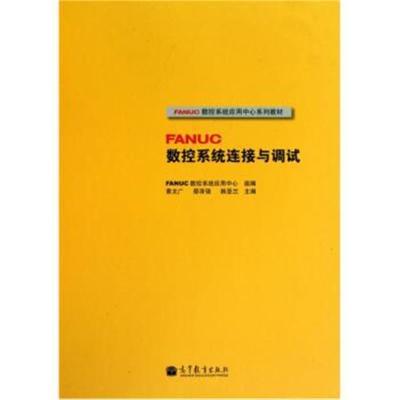正版書籍 FANUC數控系統連接與調試 9787040317114 高等教育出版社