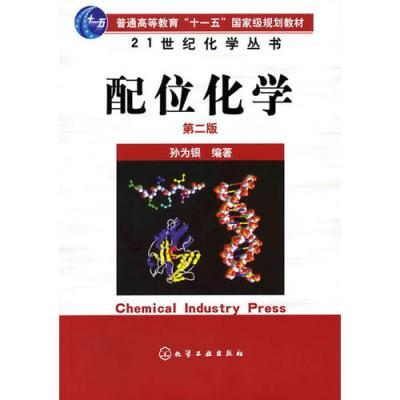 21世紀化學叢書--配位化學(孫為銀)(二版)