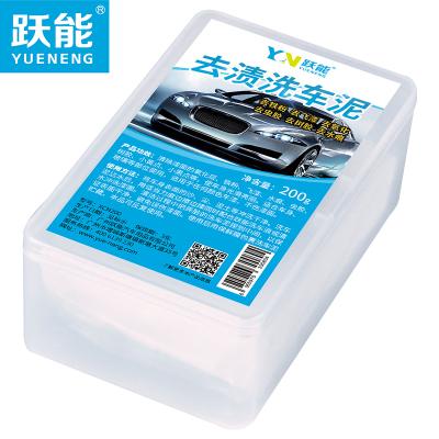 YN躍能 汽車洗車 火山泥 去污泥漆面強力 去污 去嘖 去飛漆水痕 清潔用品專用工具擦車橡皮泥洗車泥