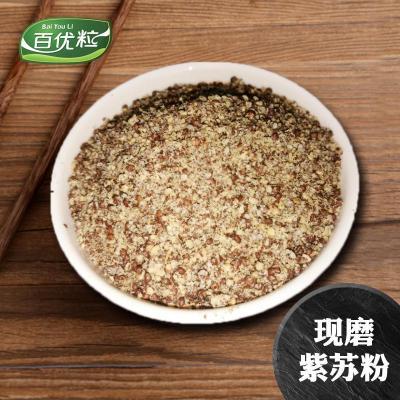 現炒紫蘇粉500g 炒熟蘇子粉籽粉 可做燒烤料 阿膠 月餅等各種餡料