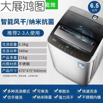 全自动洗衣机迷你小型家用宿舍波轮洗脱一体带甩干 6.5kg二级能效+纳米除菌+风干