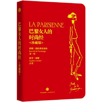 巴黎女人的时尚经(珍藏版)