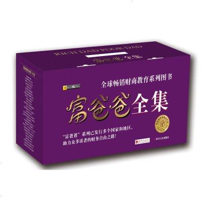 0730【 正版 】富爸爸全集(29册礼盒装)含富爸爸穷爸爸 理财书