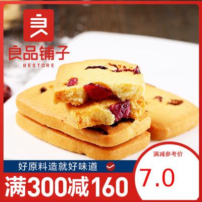 【良品鋪子】 蔓越莓曲奇90g*1盒 糕點點心 烘焙小吃 零食香酥可口包裝盒裝