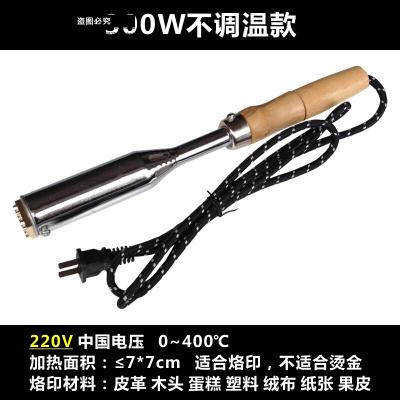 家装好货便携式烙印机手持式烫金机手动皮革木头小型烫印机6012112放心购